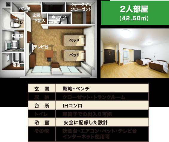 2人部屋(44.75㎡)